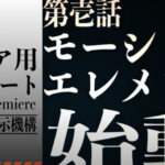 【無料ダウンロード】Adobe Premiere PRO用 エヴァっぽい明朝体のテロップ