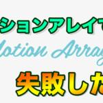 【失敗談】Motion Arrayを選ぶクリエイターが犯す3つの間違いとは?