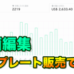 【MotionElements】作った動画編集データをテンプレートサイトで販売して30万円を稼ぐ