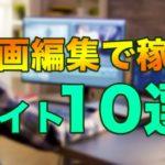 【楽には稼げない?】動画編集の副業クラウドソーシングサイト10選