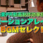 【選曲効率化】Motion Array モーションアレイ企業PR動画ジャンル別BGMリンク集