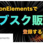 【解禁】MotionElementsで動画編集テンプレを定額サブスクで販売する方法