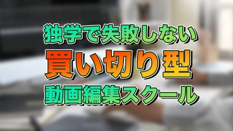 【Premiere Pro】動画編集独学で失敗する人と買い切り型¥79,800のオンラインスクール